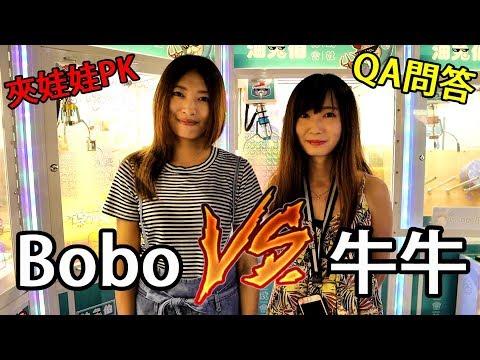 這是夾娃娃PK賽還是QA身家調查?!【Bobo TV】#130 claw machine クレーンゲームFt.Our TV