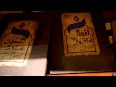 Cairo: Abd El-Zaher Bookshop