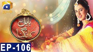 Babul Ka Angna - Episode 106 | HAR PAL GEO