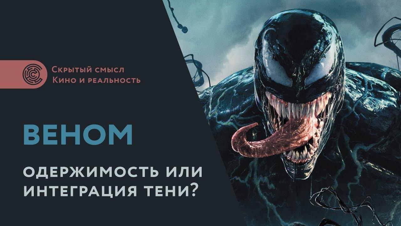 Интеграция тени на примере фильмов «Веном» и «Человек-паук ...