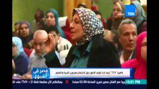 مصر في اسبوع  يفتح ملف تطوير التعليم في مصر 8 إبريل