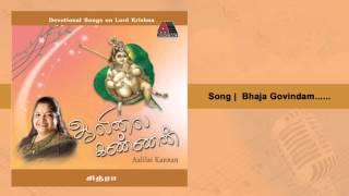 Bhajagovindam | Alilai Kannan