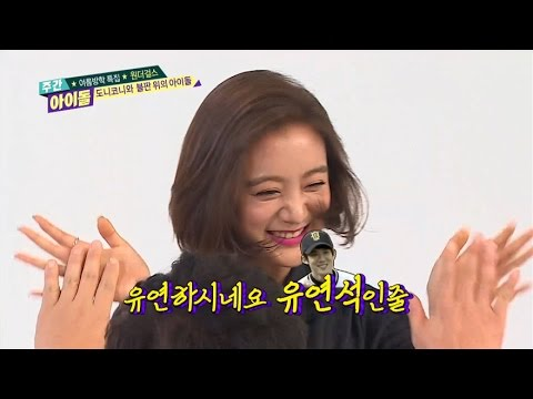 주간아이돌 - (WeeklyIdol EP.211) Wonder Girls Hyerim supple body