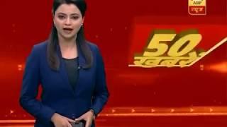 50 बड़ी खबरें: एमपी में कांग्रेस को मायावती का झटका | ABP News Hindi