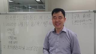 보험통신 152화 음/무/뺑 부담금 2탄 / 호의동승과실?