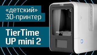 3D-принтер TierTime UP mini 2: не для гиков! -Обзор 3D-принтера TierTime UP! Mini 2