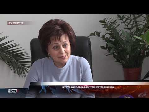 В Україні діятимуть електронні трудові книжки