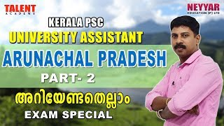 Arunachal Pradesh for University Assistant Exam Part-2 | GK | FACTS | TALENT ACADEMY