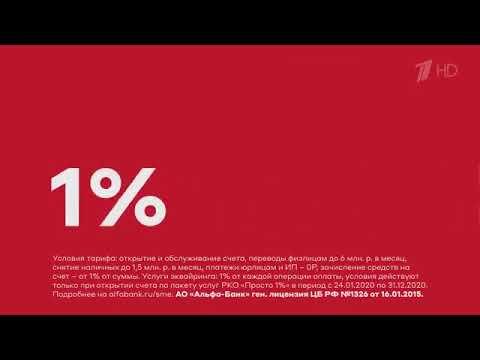 Реклама АльфаБанк - Иван Ургант - Октябрь 2020