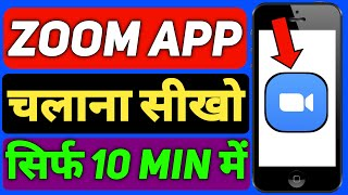 Zoom App कैसे Use करें | How To Use Zoom App in Hindi | Zoom Cloud Meetings App Full Toutorial
