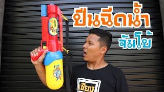 รีวิว ปืนฉีดน้ำ จัมโบ้ | ต้อนรับสงกรานต์ 2017 | CLASSICNU