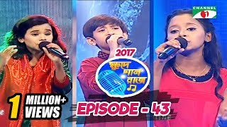 ক্ষুদে গান রাজ ২০১৭ | Khude Gaanraj 2017 |  Episode- 43 | Channel i Tv