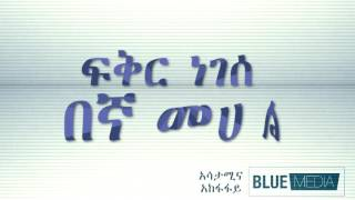 Sami Dan - Zare ዛሬ (Amharic With Lyrics)