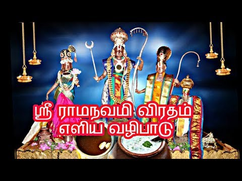 Sri rama navami festival history in tamil