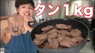 タン1kgを敷き詰めたご飯2合の丼ぶりが最高すぎたwww thumbnail