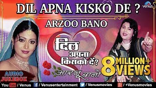 Dil Apna Kisko De Full Songs Jukebox | Arzoo Bano  || Audio Jukebox