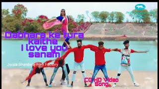 Dabhara ke tura _  2019 new chhatisgarhi full video song !   Jwala Bhardwaj Film Factory