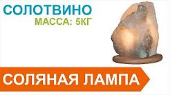 Соляные светильники, соляные лампы, солевые лампы. Продажа, поиск, поставщики и магазины, цены в украине.