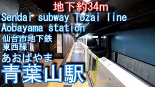 仙台市地下鉄東西線 青葉山駅に潜ってみた Aobayama station Sendai subway Tozai line