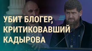 Убийство блогера киллер задержан  ВЕЧЕР  06.07.20