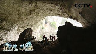 《地理·中国》 20191020 坑底藏宝| CCTV科教