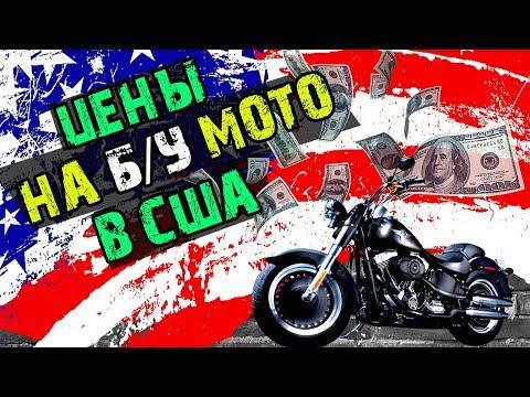 Цены на БУ мотоциклы в США — БМВ / КТМ /  Дукати / Хонда / Сузуки / Ямаха / Триумф / Кавасаки