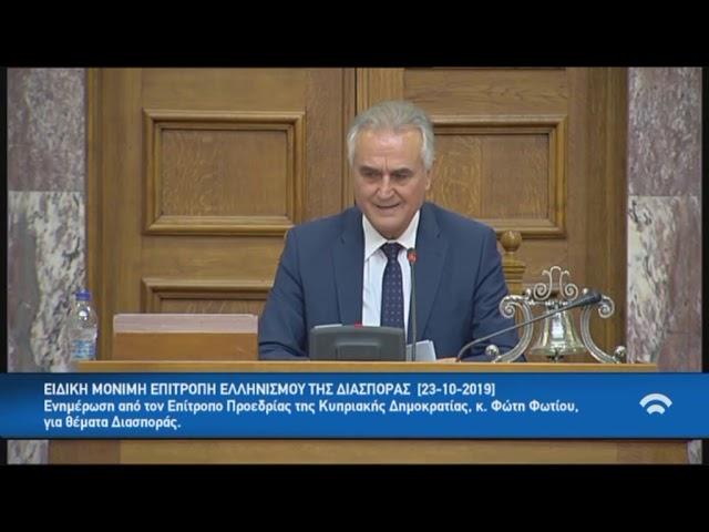 Εισήγηση του Σ. Αναστασιάδη στη συνεδρίαση της Επιτροπής Ελληνισμού της Διασποράς