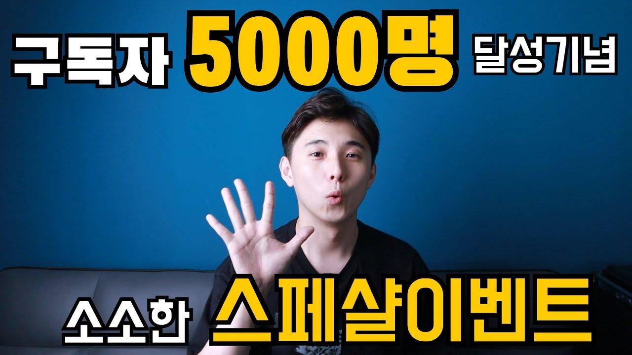 [이벤트종료]구독자 5000명 달성기념 이벤트와 감사인사 올립니다!