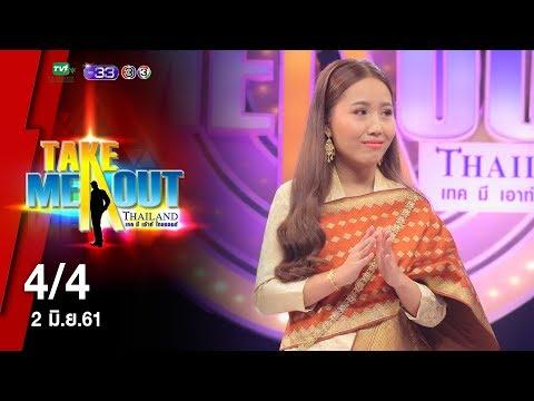 จิ๊จ๋า & นก - 4/4 Take Me Out Thailand ep.12 S13 (2 มิ.ย. 61)