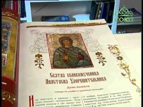 Книга «Православная икона в семье»