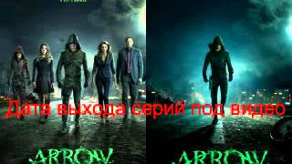 ARROW Стрела сезон  дата выхода серий