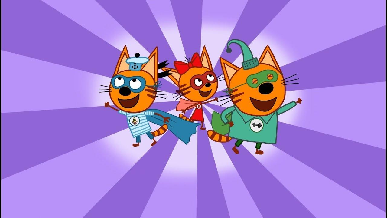 Три кота новый сборник