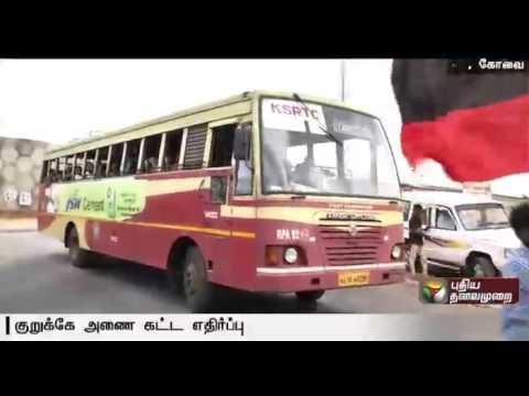 Coimbatore: MDMK cadres protest against Kerala's plans to build dam across Bhavani River