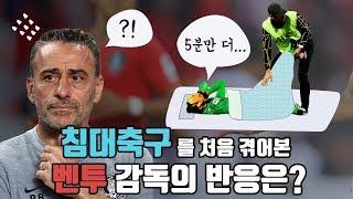 침대 축구를 처음 겪어 본 벤투 감독의 반응은?? [GOAL IN ASIAN CUP]