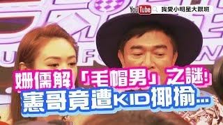 【大直擊】姍儒解「毛帽男」之謎 憲哥竟遭Kid揶揄?