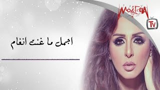 Best of Angham - أجمل ما غنت انغام