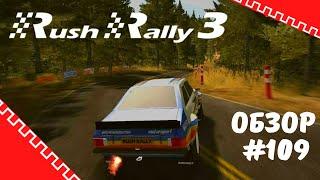 Rush Rally 3 - Лучшая Раллийная Игра 2019   Обзор на андроид #109
