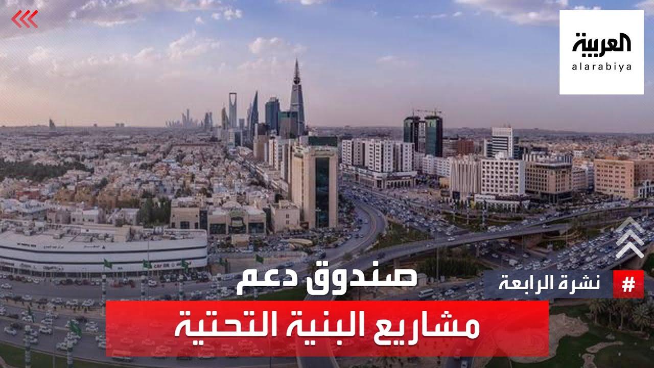 نشرة الرابعة | السعودية تنشئ صندوقا لدعم مشاريع البنية التحتية بـ 200 مليار ريال