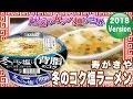 冬のコク塩ラーメン【魅惑のカップ麺の世界#819】