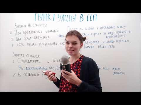 Пунктуация в ссп (в сложносочиненных предложениях)