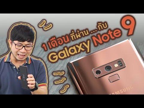 Review | รีวิว Galaxy Note 9 ใช้จริงมาเดือนนึง เวิร์คไหม ?