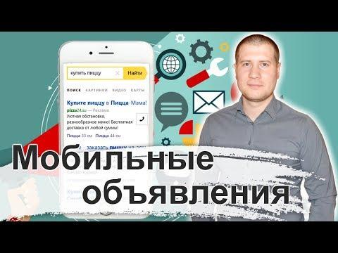 Как добавить мобильное объявление в Яндекс Директ