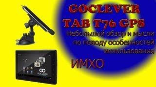 Обзор GOCLEVER TAB T76 GPS: планшет, навигатор и видеорегистратор(Партнерская программа http://join.air.io/needf0r1ife http://need-for-life.at.ua/ http://vk.com/need_for_youtube Небольшой обзор и некоторые мысли..., 2013-06-15T18:43:11.000Z)