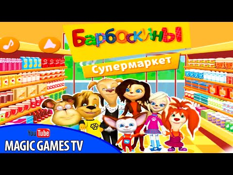 Барбоскины в супермаркете Pooches in the Supermarket Gameplay