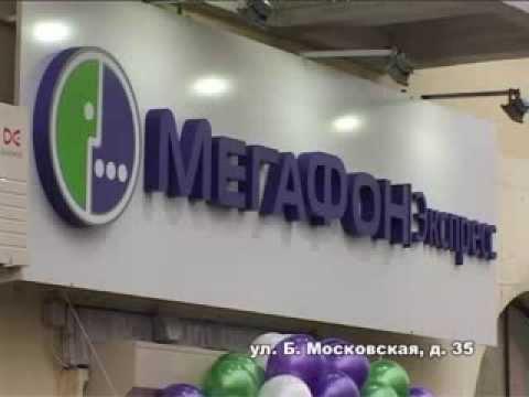 14.02.14 Новый офис МегаФон