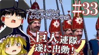 【ゆっくり実況#33】プロイセン(ノ*'ω'*)ノ~~~~♥) ◜◡‾)ロシア【Empire Total War】