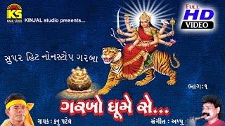 Garbo Ghume Se (Part-1) | Singer | Kanu Patel || Gujarati Garba Songs