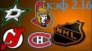 Даллас-Оттава,Нью Джерси-Монреаль.Прогнозы на хоккей.