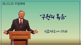 08.23.2020 달라스 예닮교회 주일예배