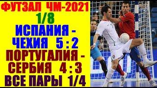 Футзал ЧМ 2021 1 8 фин Испания Чехия 5 2 Португалия Сербия 4 3 Определились все 4 пары 1 4 финала